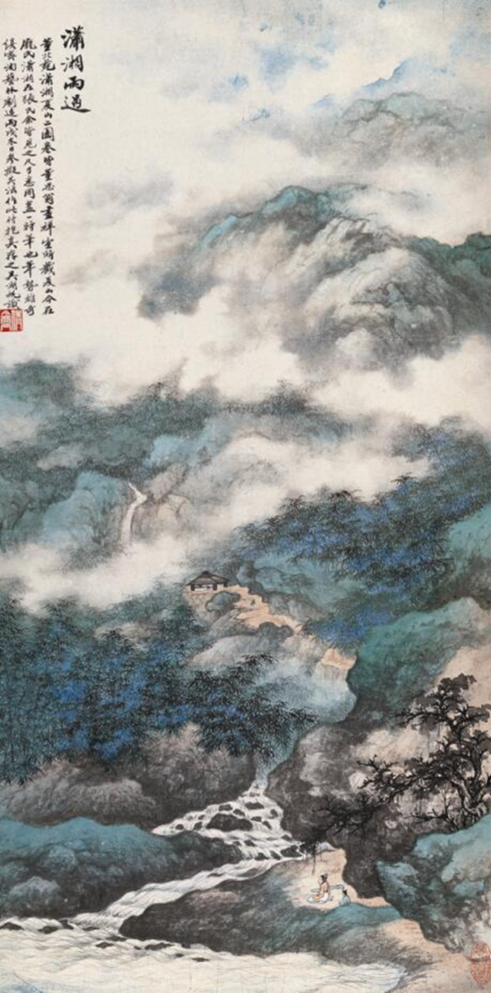 吴湖帆《潇湘雨过》丙戌(1946年)