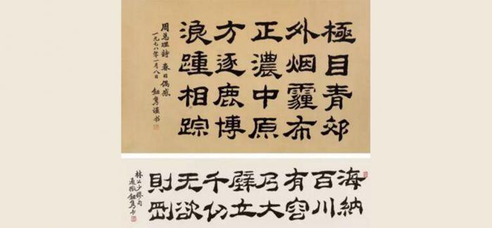 黄胄《五驴图》领衔嘉德中国近现代书画专场