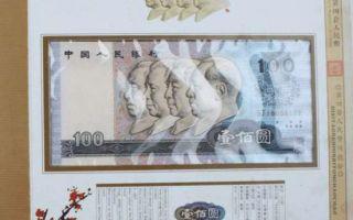 中国钱币收藏小高潮:第四套同号人民币