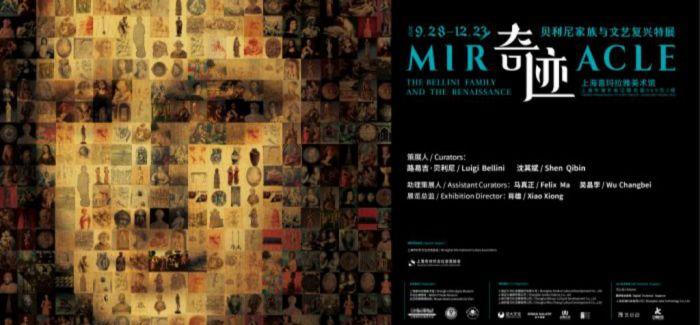 奇迹:贝利尼家族与文艺复兴特展 459件真迹震撼申城