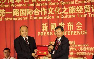 老挝经济特区招商推介暨一带一路国际合作文化之旅