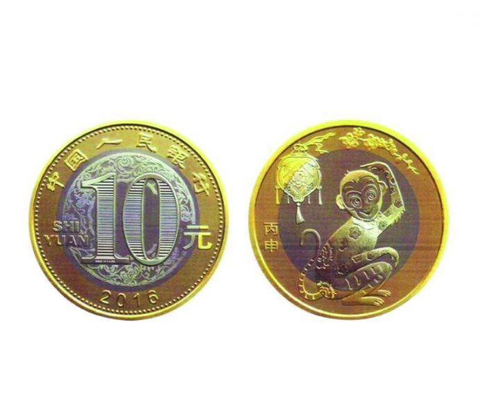 2016年生肖猴纪念币-1