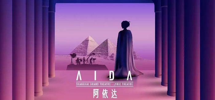 时隔19年 歌剧《阿依达》回归上海大剧院