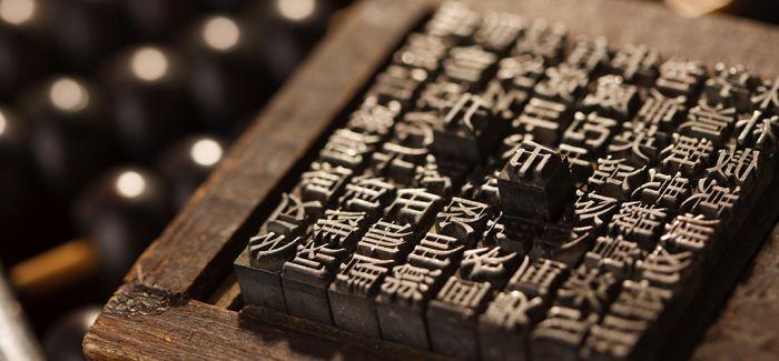 怎么传过去的?韩国发现中国活字实物