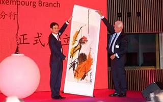 唐双宁董事长访问卢森堡实录