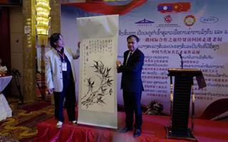 """""""国际人文文化交流暨老挝投资商机论坛""""举行"""