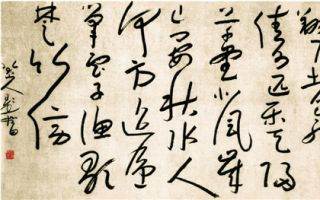 奇宕高古: 八大山人书法作品