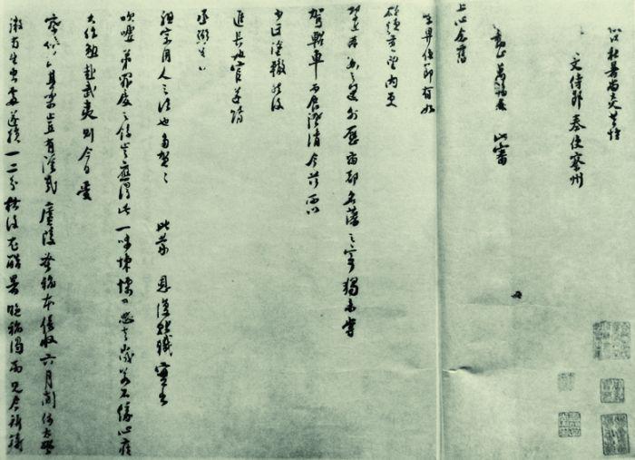 朱熹行草书札图1