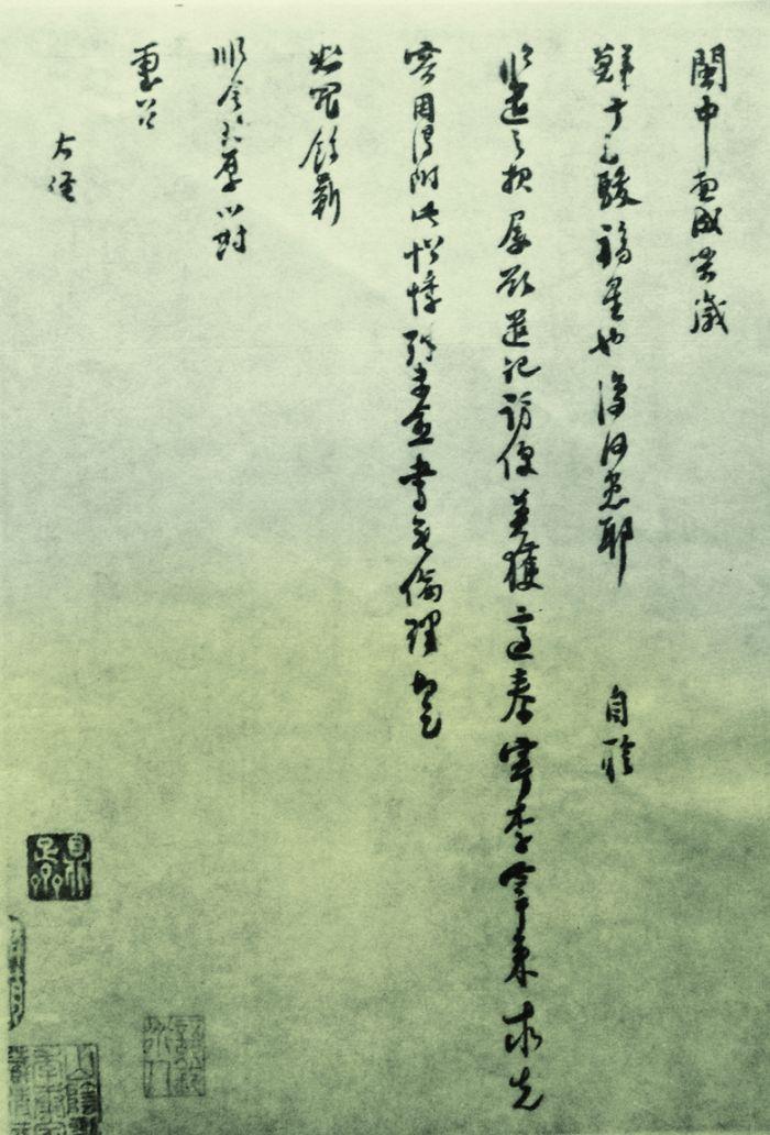 朱熹行草书札图2