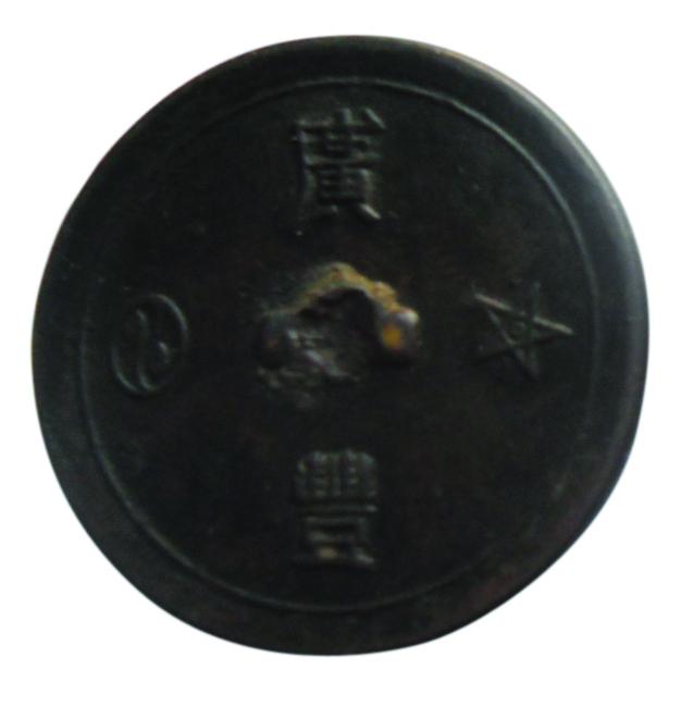 广丰的洋行公司铸造的铜纽扣