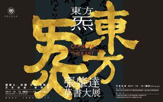 东方炁 张肇达草书大展呈现东方哲学之境界