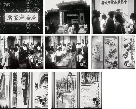 """1954年4月,""""齐白石绘画展览会"""""""