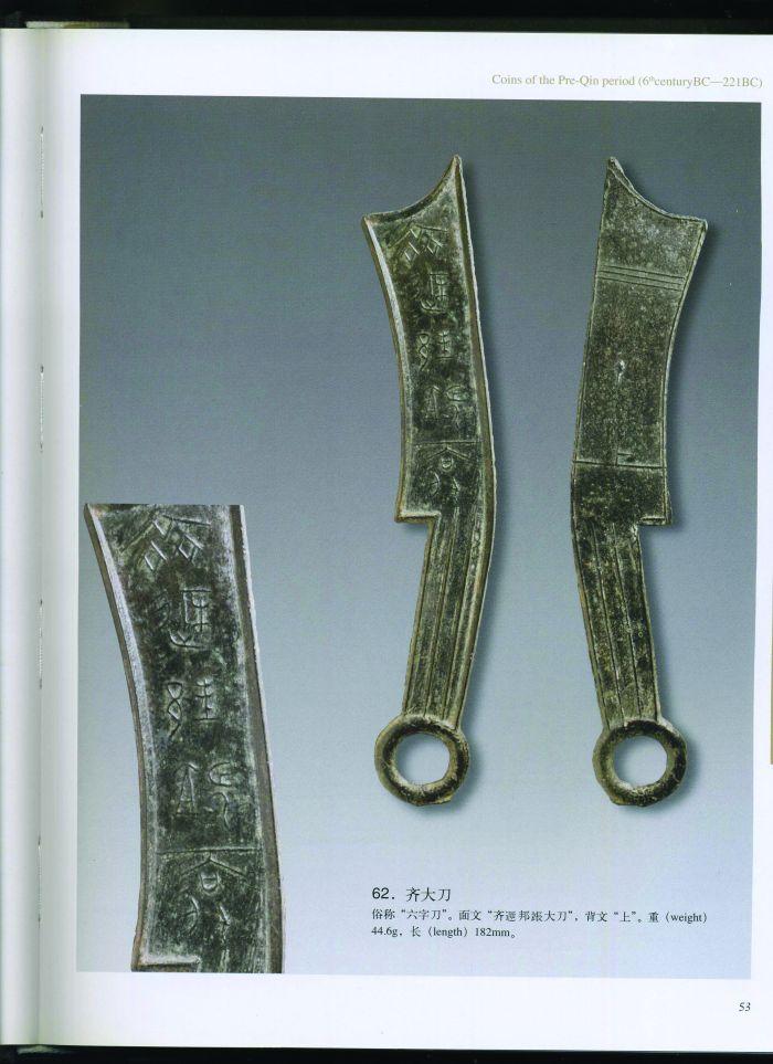 齐 六字刀-1