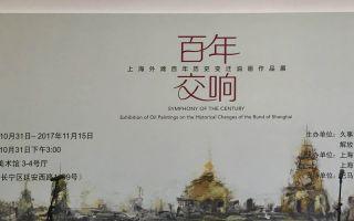 百年交响 上海外滩百年历史变迁油画作品展在沪开幕