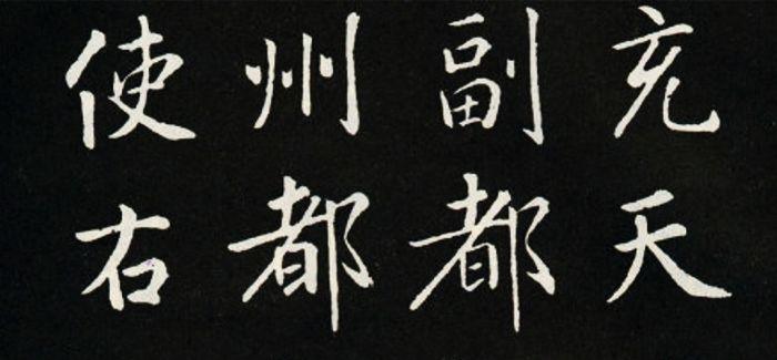 颜真卿:盛唐书法的中流砥柱