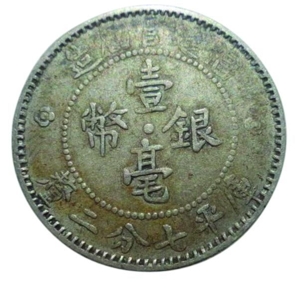 图1福建官局一毫银币(正)