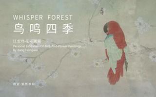这一回 江宏伟的花鸟世界将呈现故宫·紫禁书院