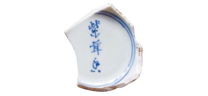 碎瓷之上的佛教茶文化