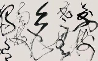 唐双宁先生书法作品赏析
