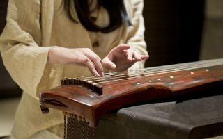 一闲居古琴馆 | 丝弦琴课程