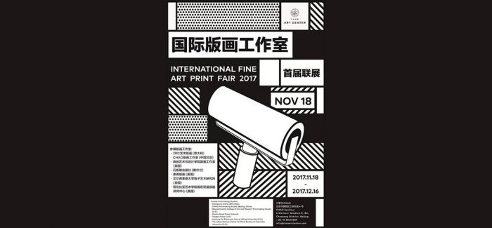 CHAO Art Center:史无前例的版画展突降三里屯