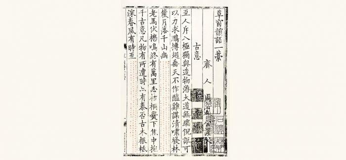 古籍的文物收藏价值如何衡量