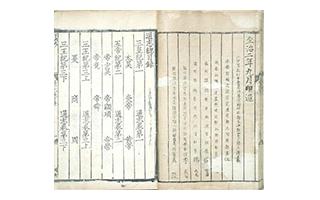 395片金叶子换回的珍贵古籍 亮相重庆图书馆