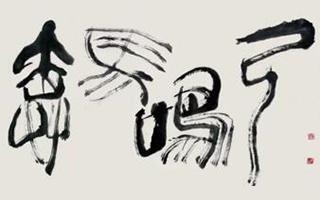 唐双宁先生草篆作品