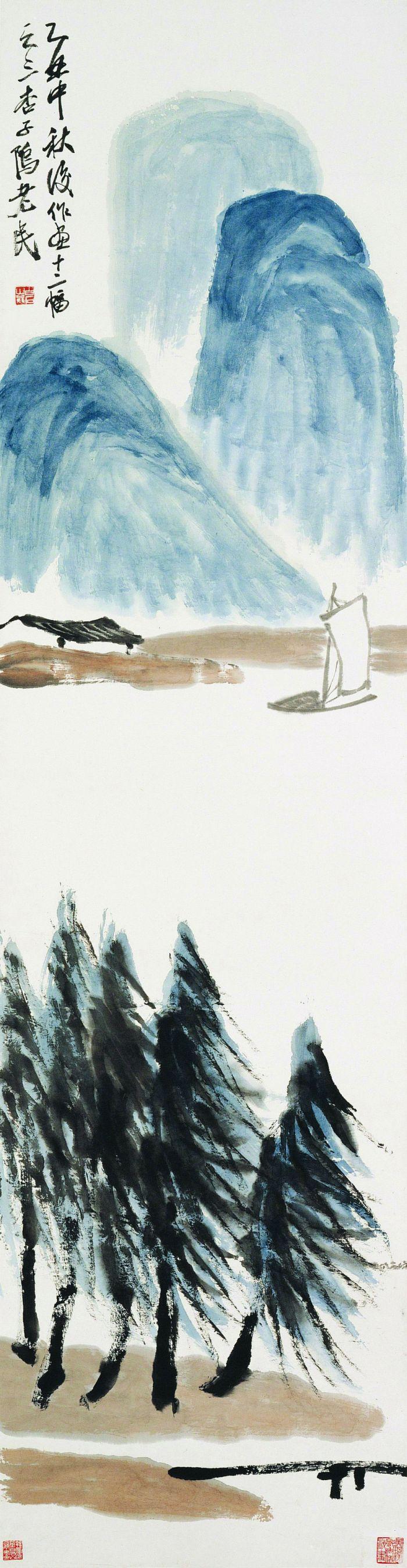 齐白石《山水十二条屏》3