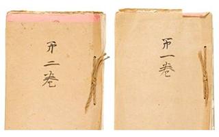 日本昭和天皇回忆录在纽约以22万美元拍卖成交