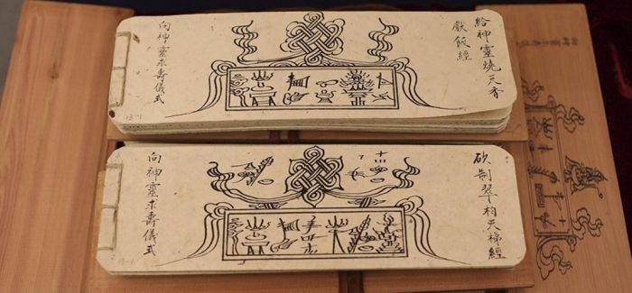 丽江纳西族东巴经手抄本入藏国家博物馆