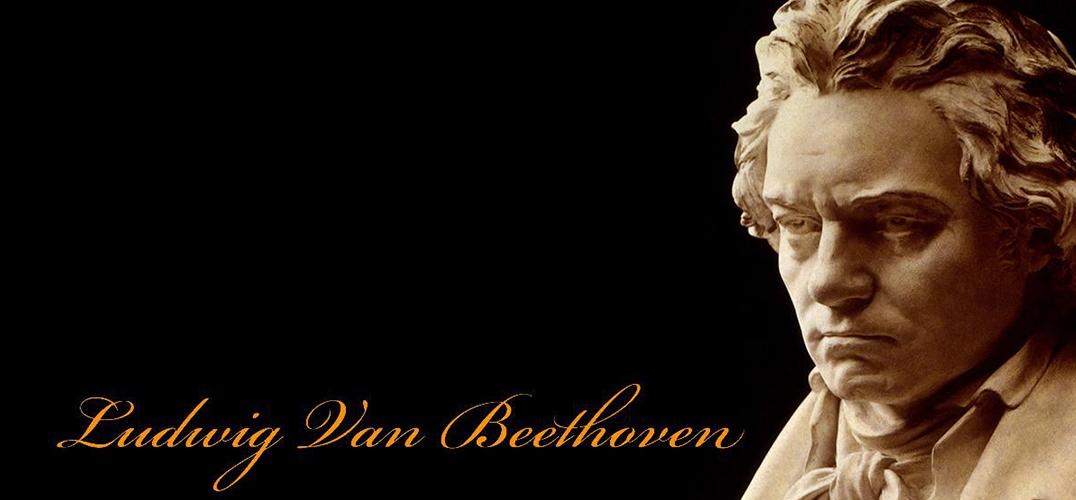 纪念贝多芬逝世190周年