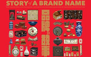 台北故宫大展:乾隆皇帝的文物收藏与包装艺术特展