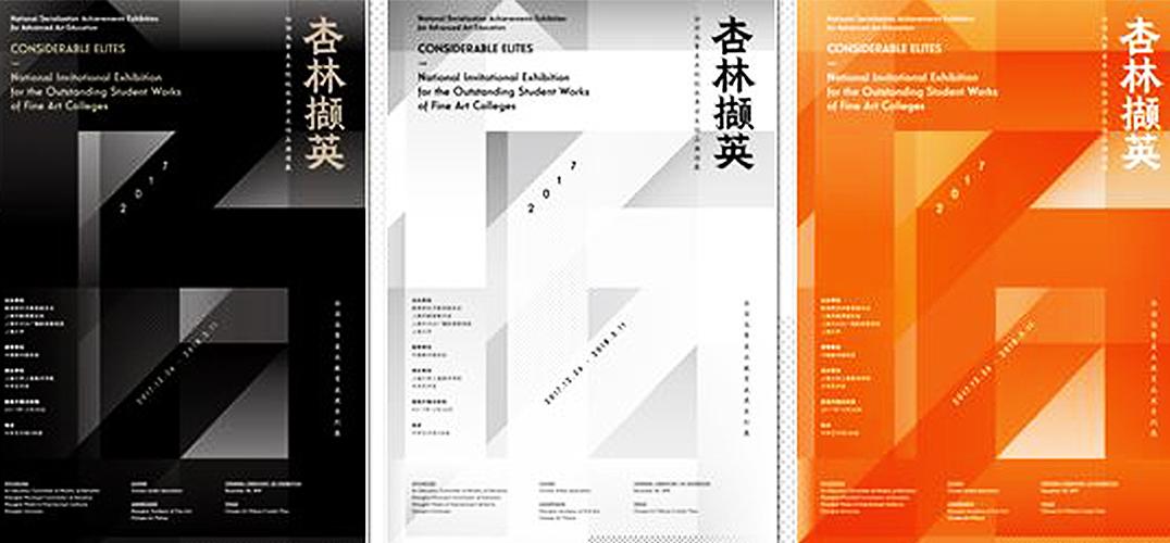 八百多件作品齐聚高等美术教育成果系列展