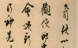 时代风格鲜明的宋代书法