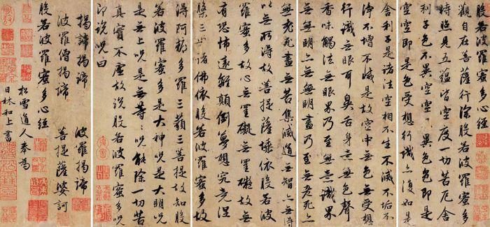 保利古代书画夜场成交5.4亿 赵孟頫行书刷新高