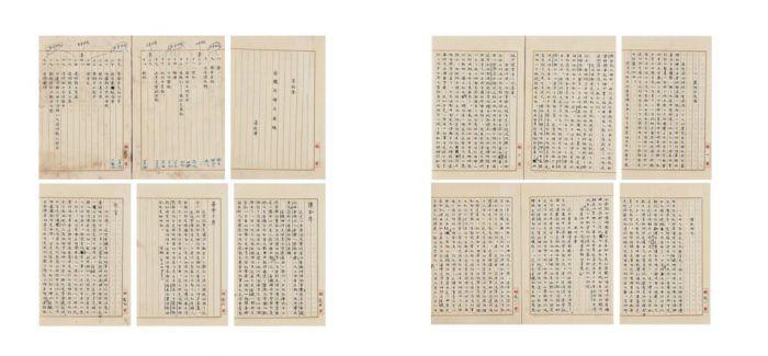 2017嘉德秋拍推出笔墨文章—信札写本专场