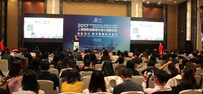 城市更新:2017国际创意城市设计创新论坛举行