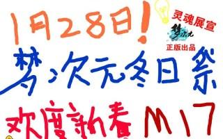 寒假1月28日:M17梦次元冬日祭给您拜年辣!