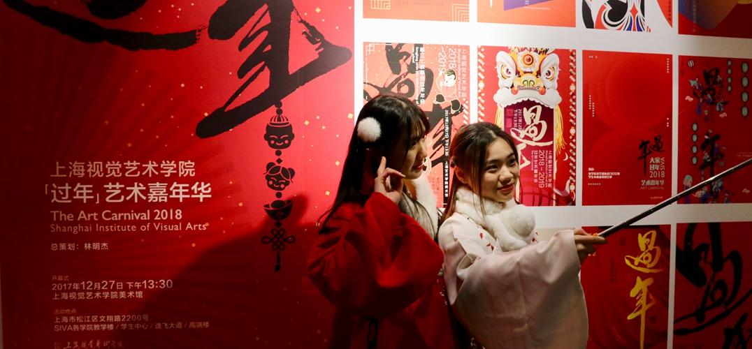 艺术嘉年华开幕 与上海视觉艺术学院一起「过年」