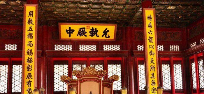 故宫大殿里的匾额