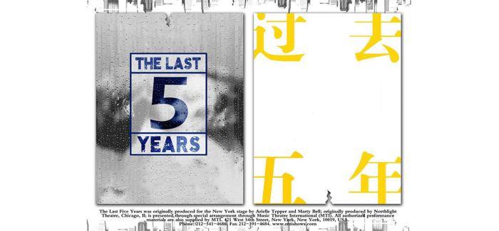 《过去五年》:记忆的碎片