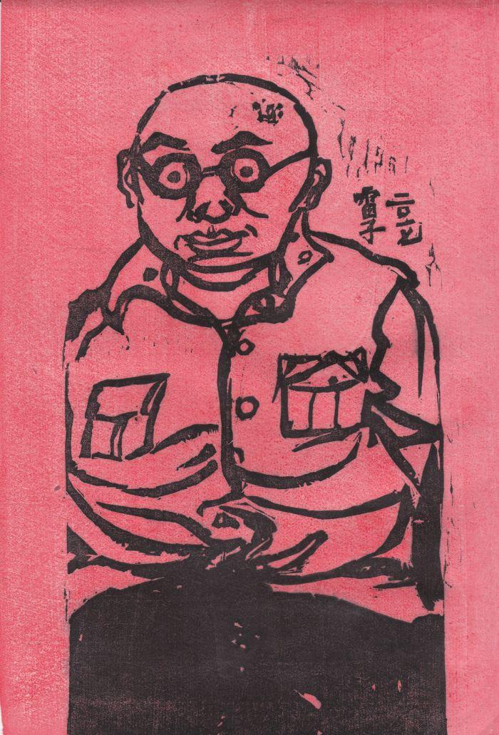 张  雷 《波哥肖像》 20X30cm 水印版画 2017