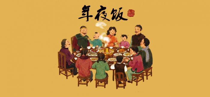 中国人每年最重要的一顿饭