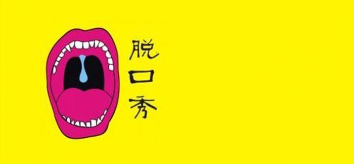 北京喜剧中心|北美崔哥和姜涛的春晚脱口秀
