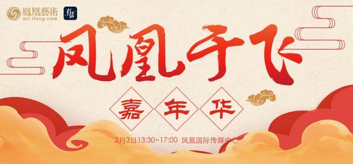 """新年新""""滋味"""" 凤凰于飞嘉年华一起躁起来"""