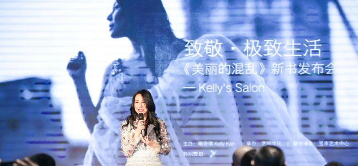 KELLY阚诗祺新书《美丽的混乱》在沪发布