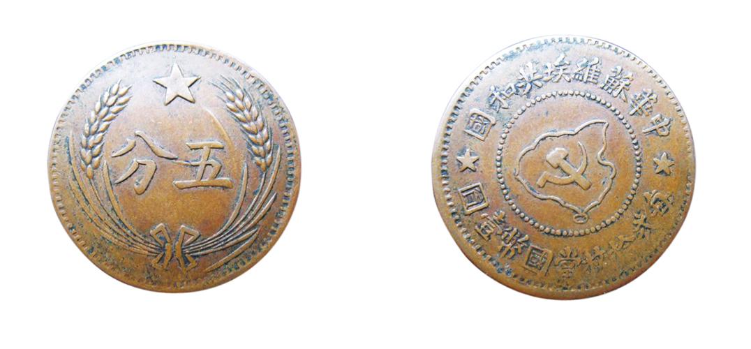 一枚五分铜币中的历史碎片