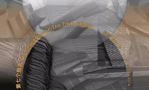 ﹁大航海:第七个预言﹂