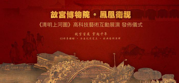 故宫携手凤凰推出《清明上河图》高科技互动艺术展演